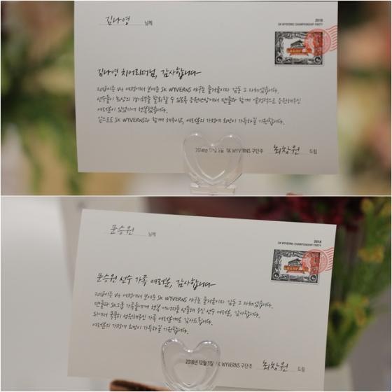 최창원 구단주가 김나영 치어리더, 문승원 선수에게 각각 준비한 메세지 카드(위부터 아래) /사진=SK 와이번스