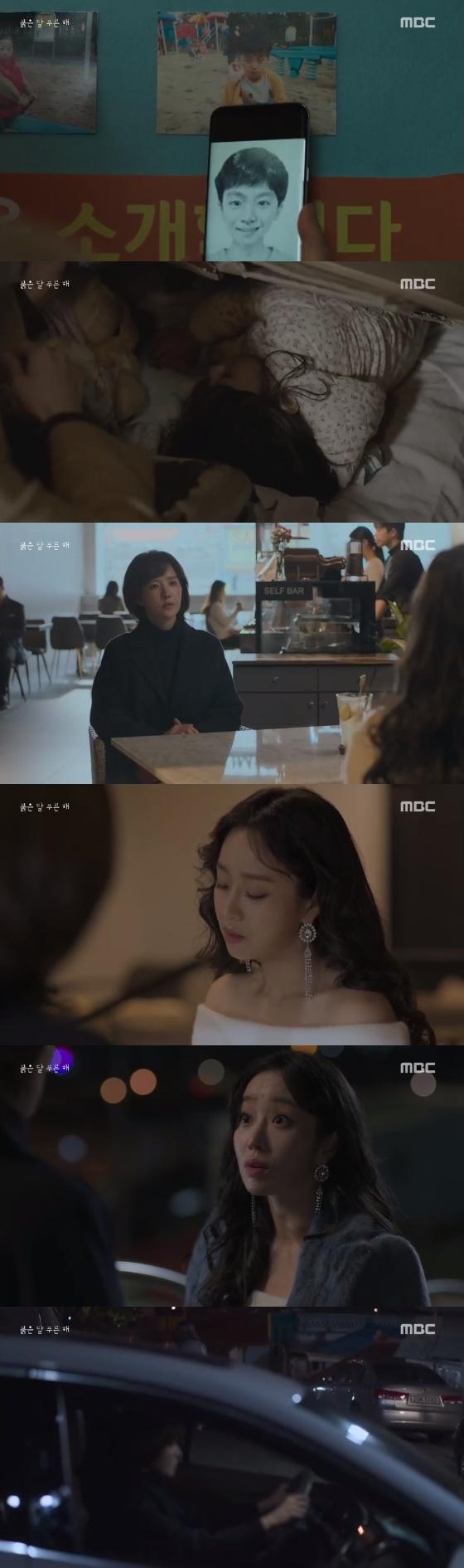 /사진=MBC '붉은 달 푸른 해' 방송화면 캡처