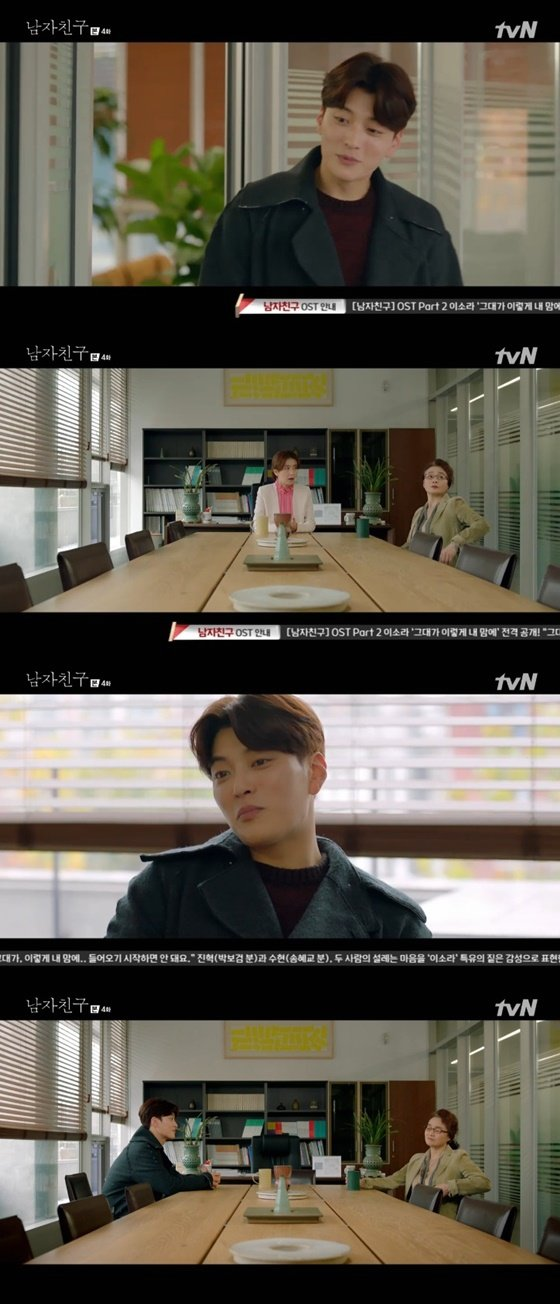 배우 장승조 /사진=tvN \'남자친구\' 방송화면 캡처