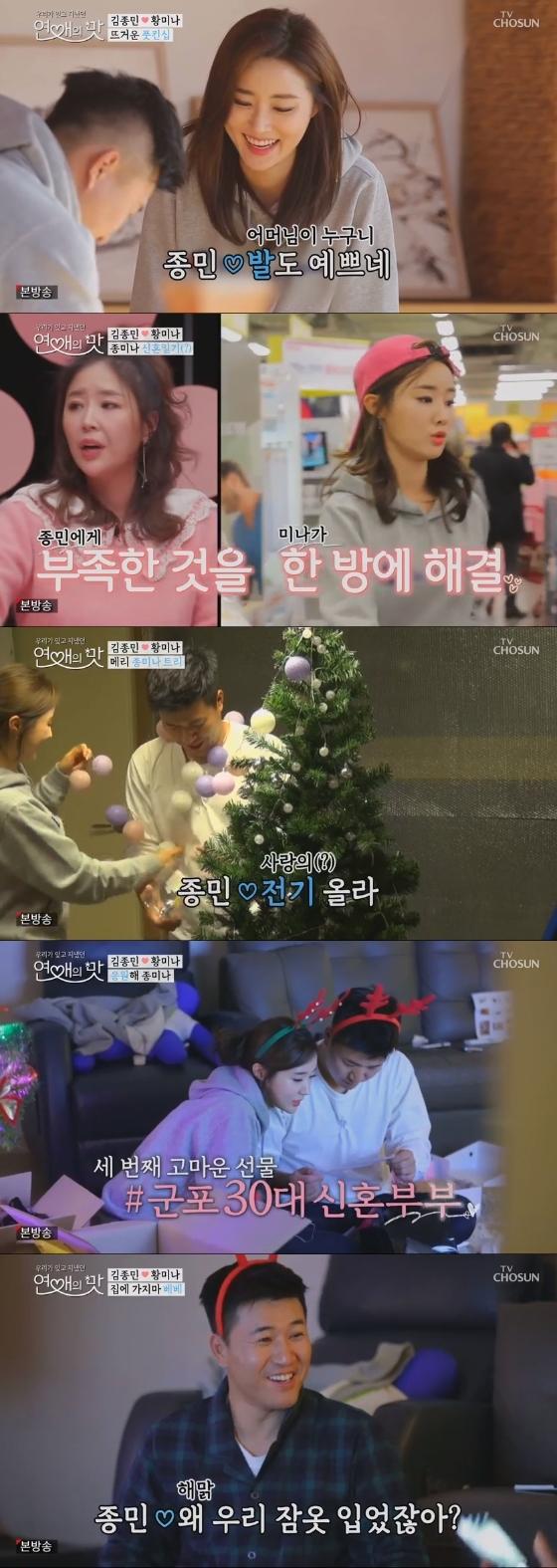 /사진=TV조선 '연애의 맛' 방송화면 캡처
