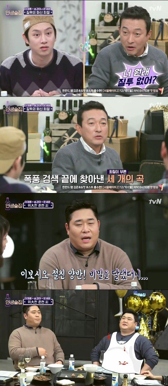 배우 이재룡, 개그맨 문세윤 /사진=tvN \'인생술집\' 방송화면 캡처