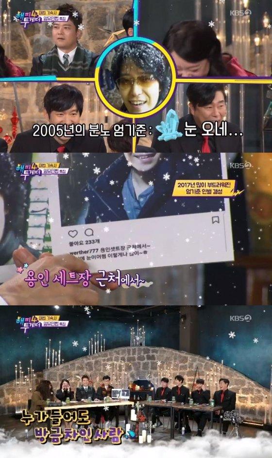 /사진=KBS 2TV \'해피투게더4\' 방송화면 캡처