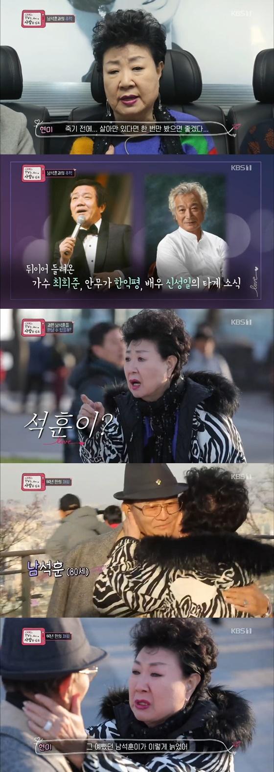가수 현미, 남석훈 /사진=KBS 1TV '2018 TV는 사랑을 싣고' 방송화면 캡처