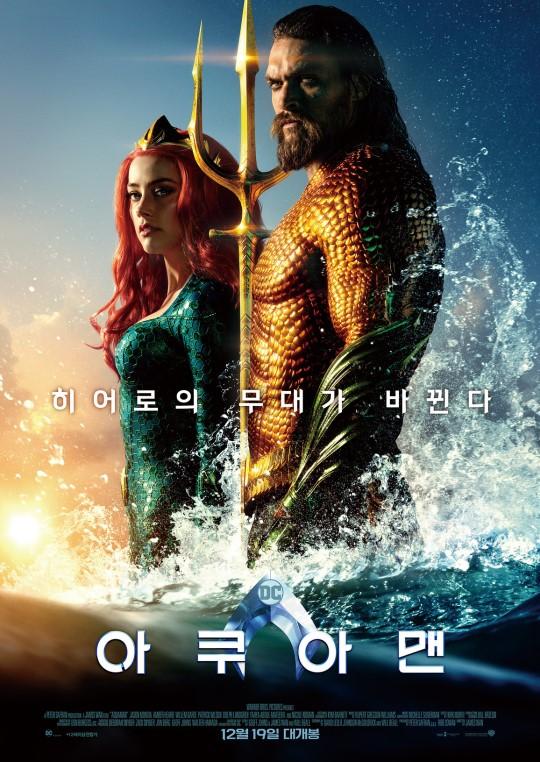 미래에서 온 1위..'아쿠아맨' 韓영화계 규칙 깬 첫 꼼수