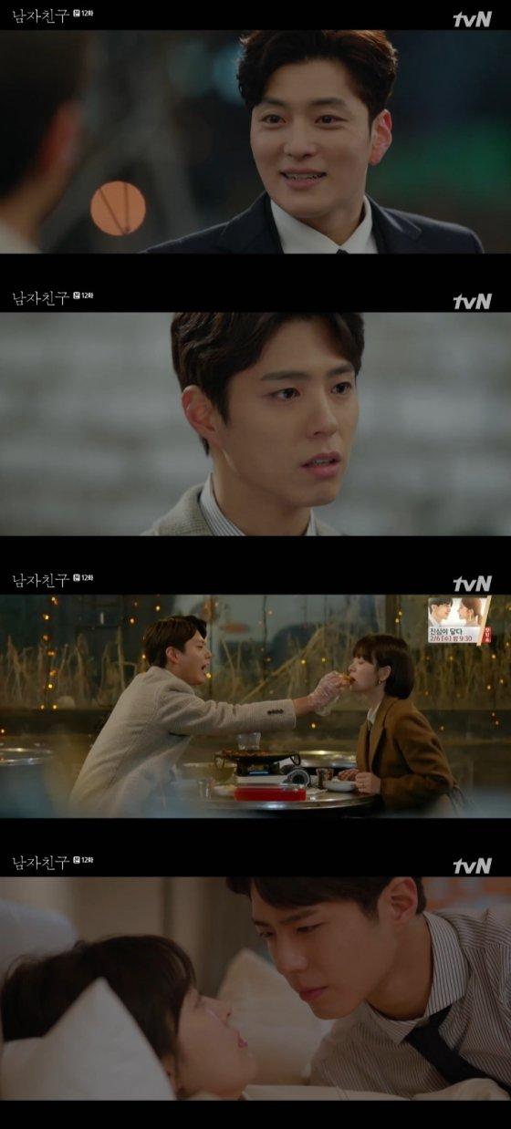 /사진=tvN \'남자친구\' 방송화면 캡처