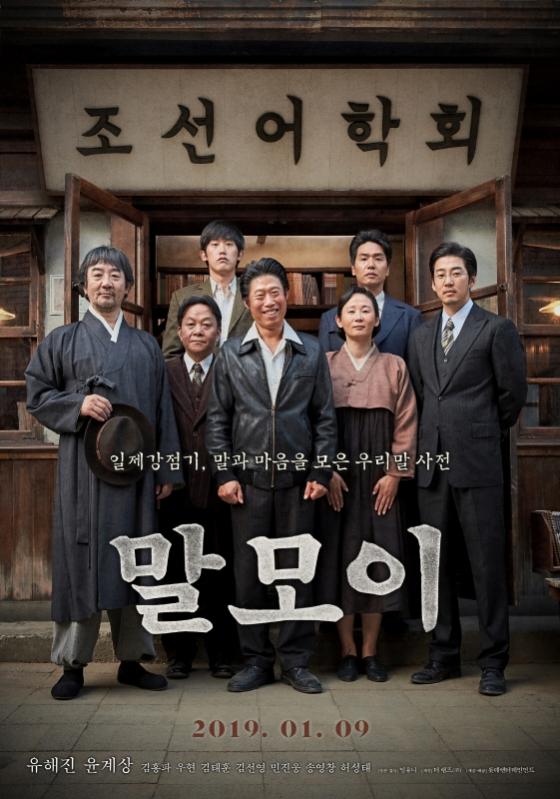 /사진=영화 '말모이' 포스터