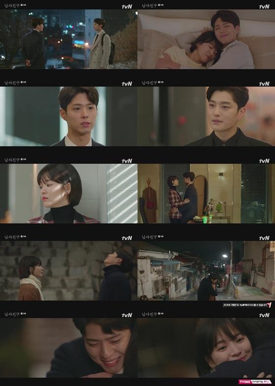 /사진=tvN 수목드라마 '남자친구' 방송화면 캡처