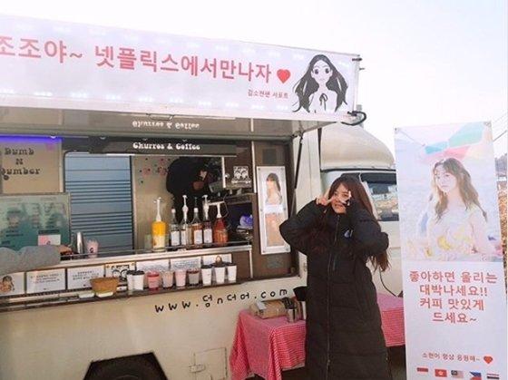 /사진=김소현 인스타그램