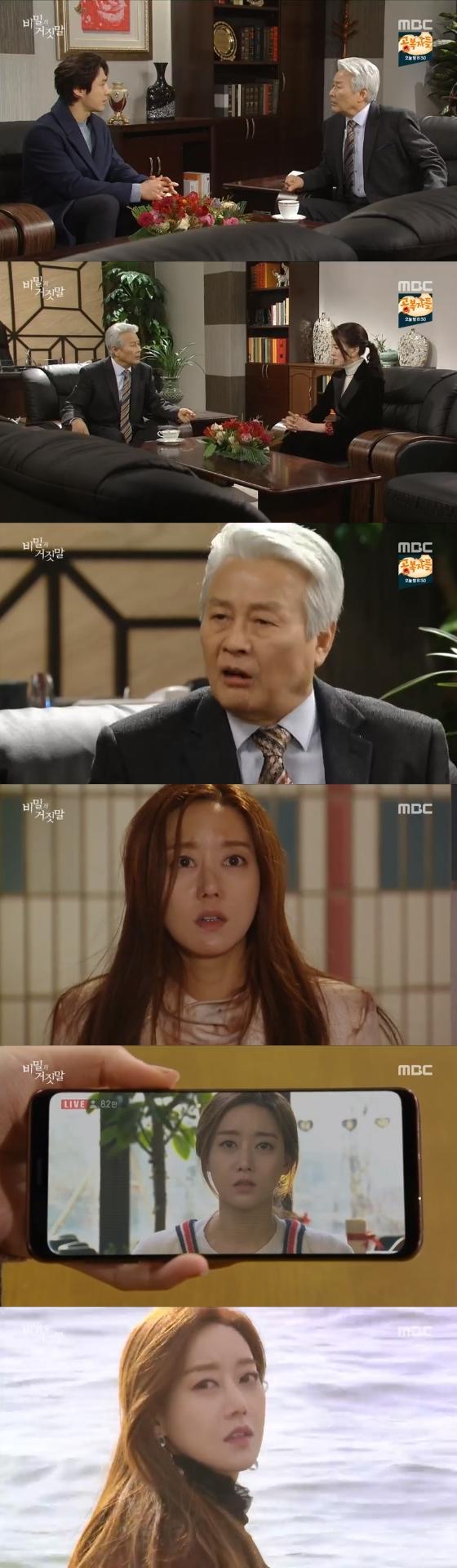 /사진=MBC '비밀과 거짓말' 방송화면 캡처