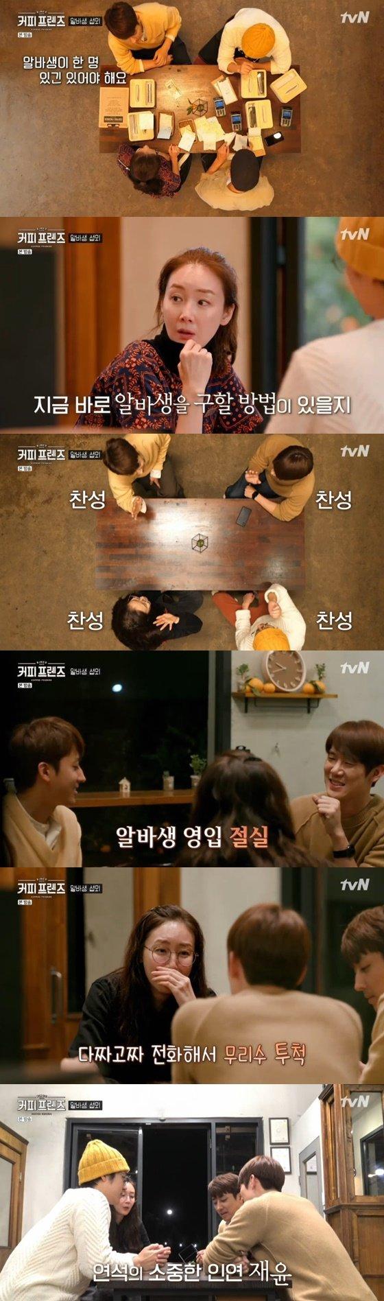 /사진=tvN \'커피프렌즈\' 방송화면 캡처