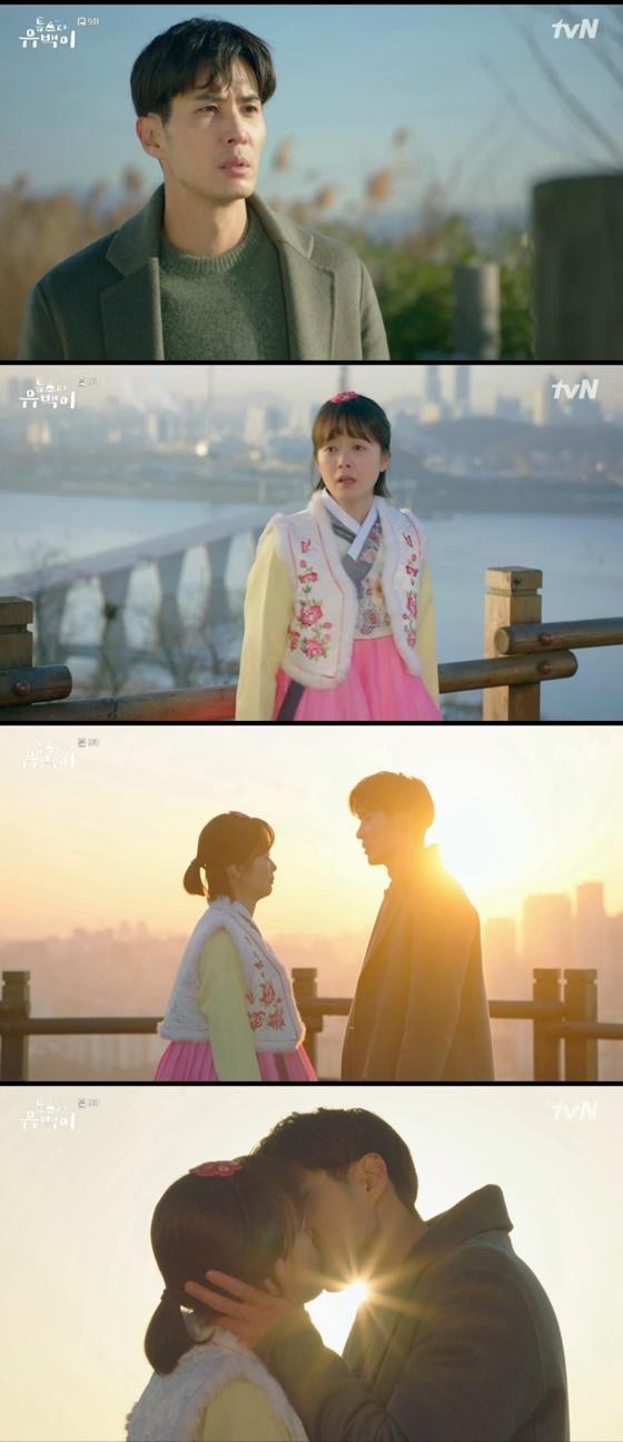 /사진=tvN '톱스타 유백이' 방송화면 캡처