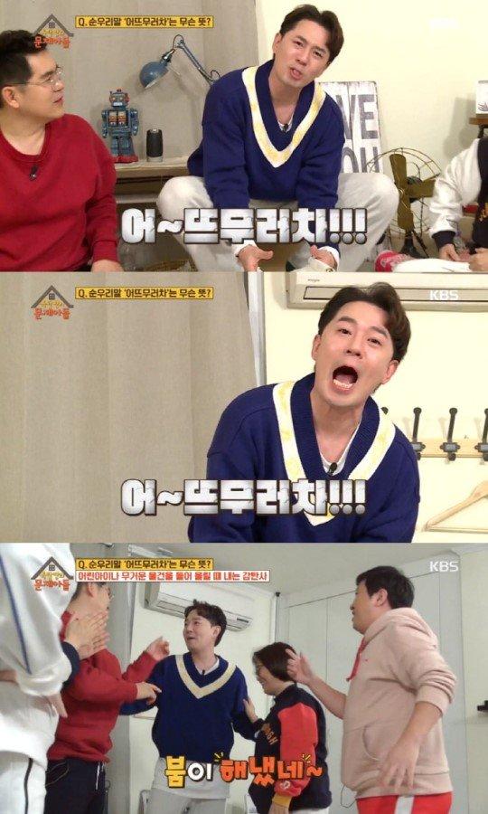 /사진=KBS2 \'옥탑방의 문제아들\' 방송화면 캡처