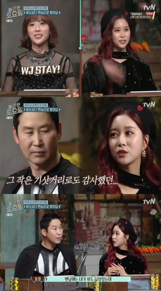 /사진=tvN '놀라운 토요일' 방송화면 캡처
