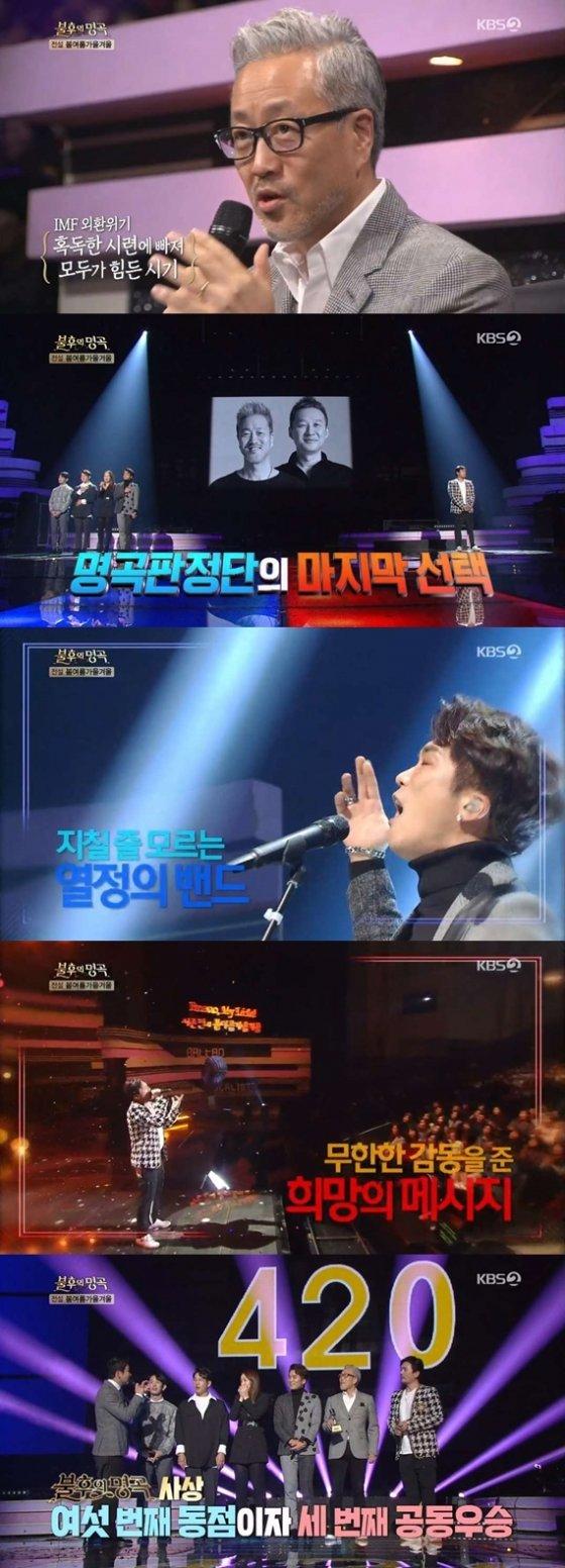 /사진=KBS 2TV 예능 프로그램 \'불후의 명곡\' 방송화면 캡처