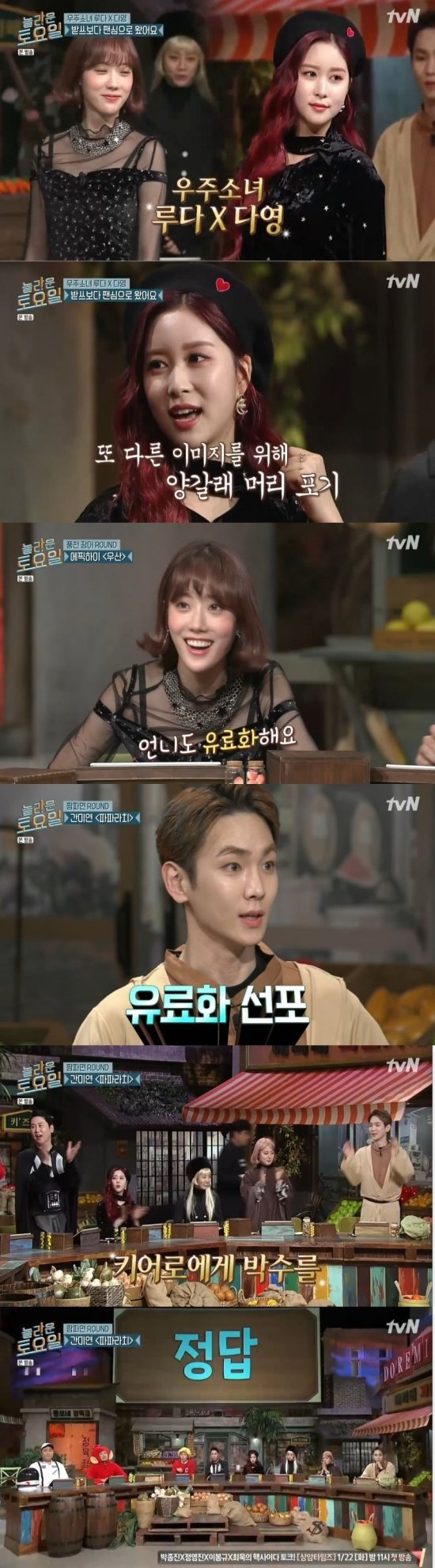 /사진=tvN \'놀라운 토요일\' 방송화면 캡처