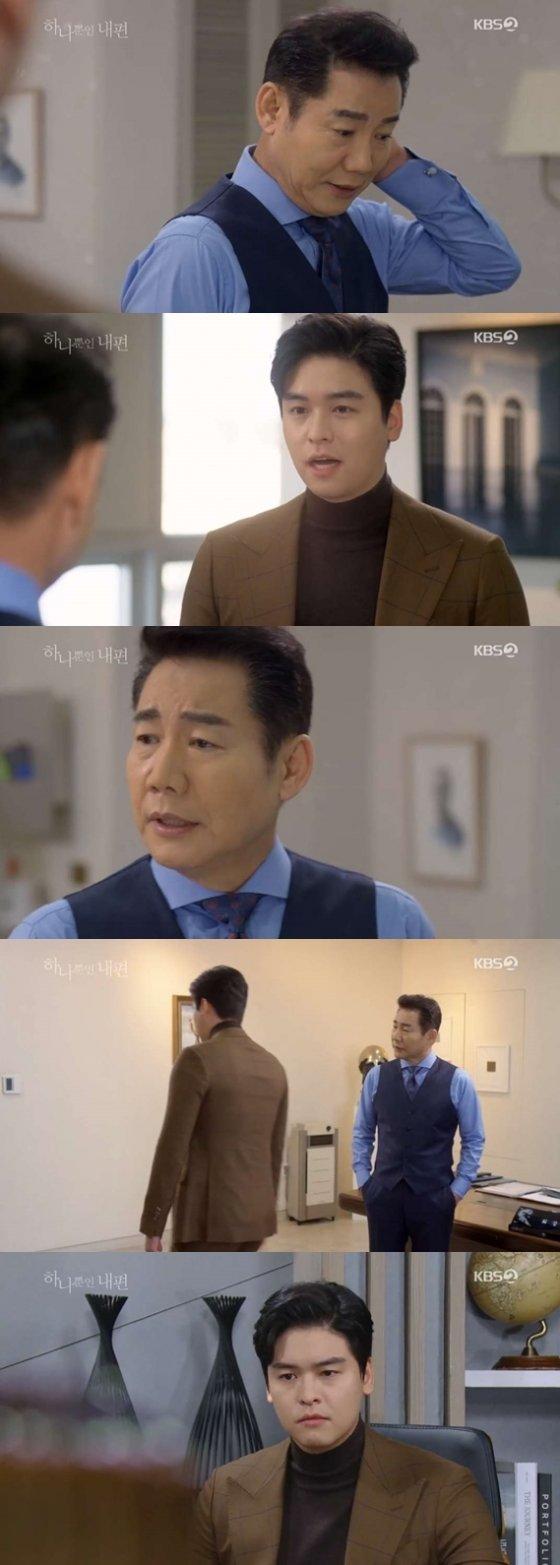 /사진=KBS 2TV 주말드라마 \'하나뿐인 내편\' 방송화면 캡처