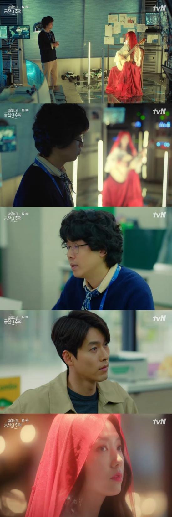 /사진=tvN '알함브라 궁전의 추억' 방송화면 캡처