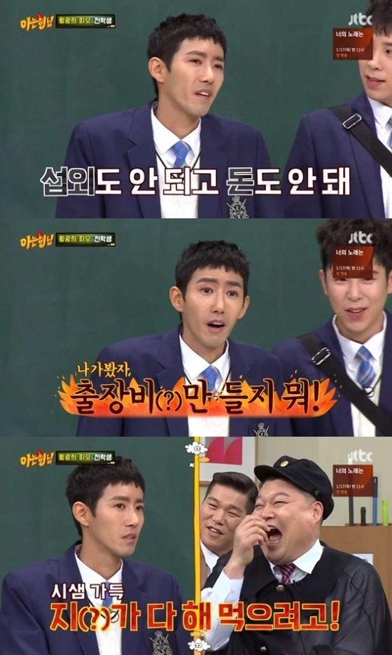 /사진=JTBC 예능 프로그램 \'아는형님\' 방송화면 캡처