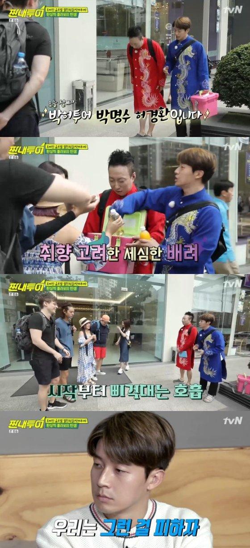 /사진=tvN \'짠내투어\' 방송화면 캡처