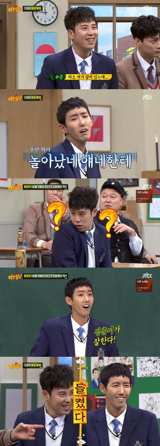 /사진=JTBC 예능 프로그램 '아는형님' 방송화면 캡처