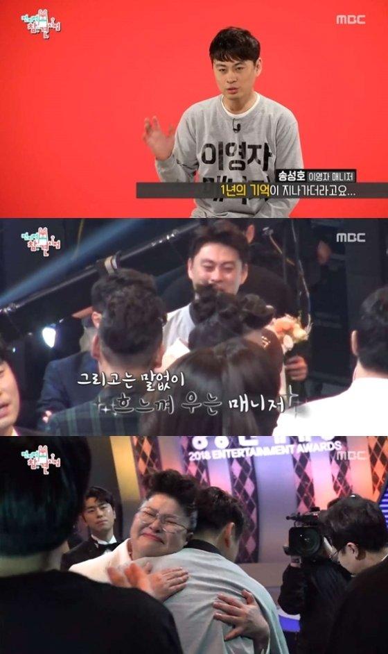 /사진=MBC 예능 프로그램 \'전지적 참견 시점\' 방송화면 캡처