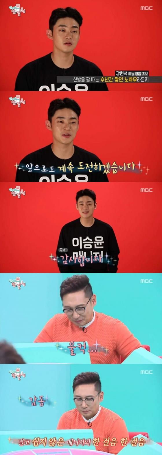 /사진=MBC 예능 프로그램 '전지적 참견 시점' 방송화면 캡처