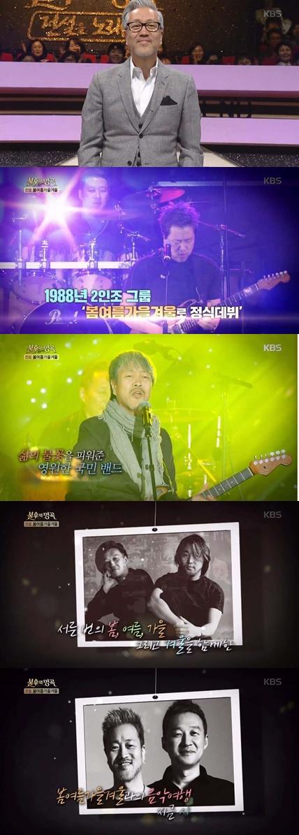 /사진=KBS 2TV 예능 프로그램 '불후의 명곡' 방송화면 캡처
