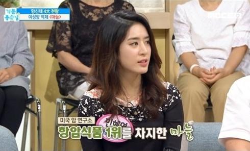 /사진=MBC '기분 좋은날' 방송화면 캡처