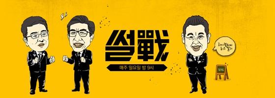 '썰전' 방송계의 최장수 프로그램이 되기를 [TV 별점토크]