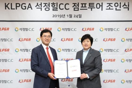 KLPGA 2019 석정힐CC 점프투어 개최 조인식. / 사진=KLPGA 제공