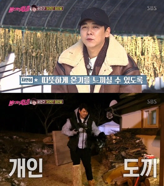 /사진=SBS TV '불타는청춘' 방송 캡처