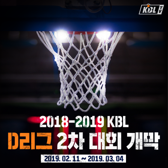 2018-2019시즌 KBL D-리그 2차 대회가 2월 11일 개막한다. /사진=KBL 제공