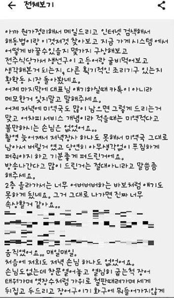 /사진=장어집 사장 인스타그램