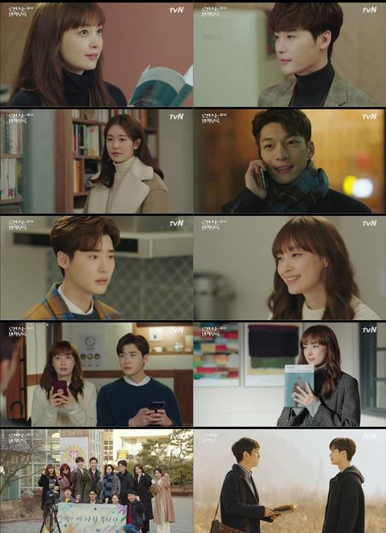 /사진=tvN 토일드라마 '로맨스는 별책부록' 방송화면 캡처