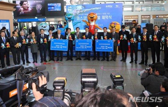 대회 마스코트와 입장권에 대한 구매 퍼포먼스가 열리고 있다. /사진=뉴시스