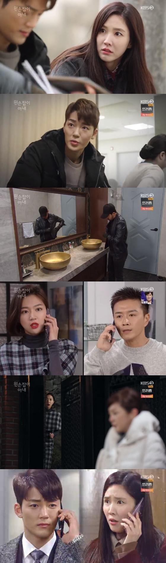 /사진=KBS 2TV '왼손잡이 아내' 방송화면 캡처