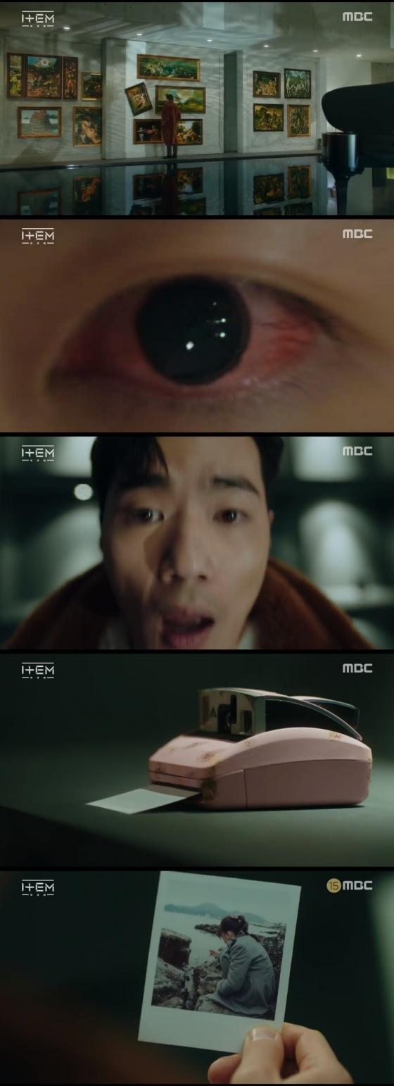 /사진=MBC '아이템' 방송화면 캡처