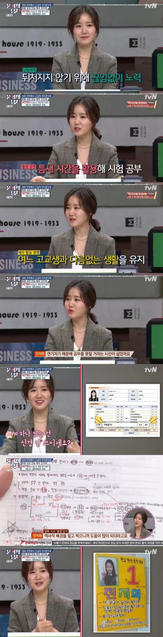 /사진=tvN '문제적 남자' 방송화면 캡처