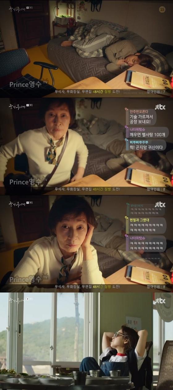 /사진=JTBC '눈이 부시게' 방송화면 캡처