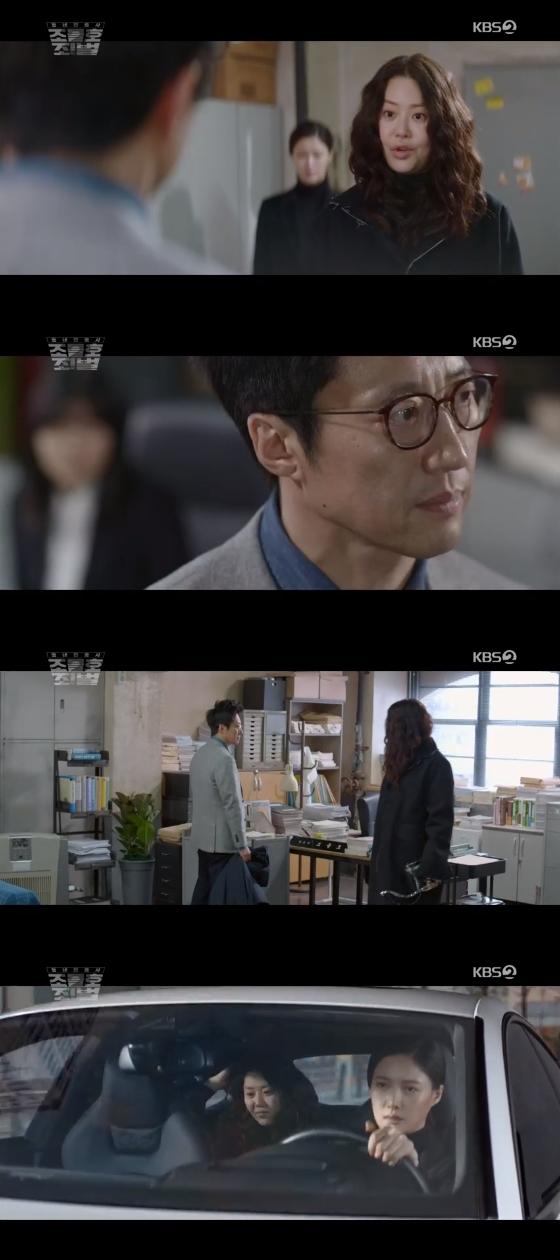 /사진=KBS '동네변호사 조들호2 : 죄와 벌' 방송화면 캡처