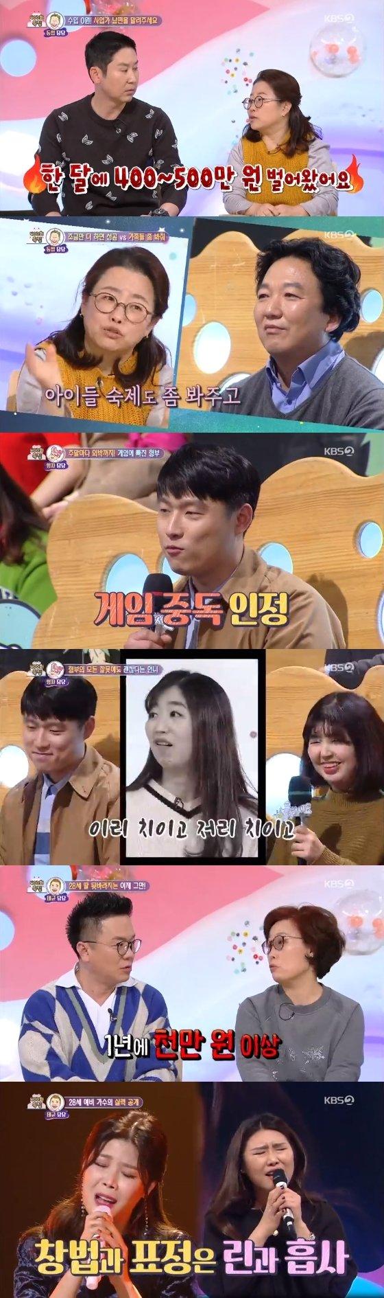/사진=KBS2 \'대국민 토크쇼 안녕하세요\' 방송화면 캡처