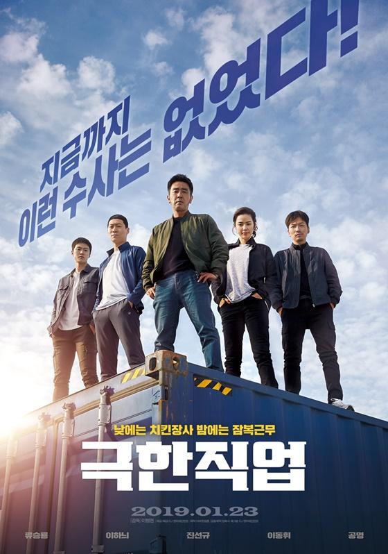 /사진=영화 '극한직업' 포스터