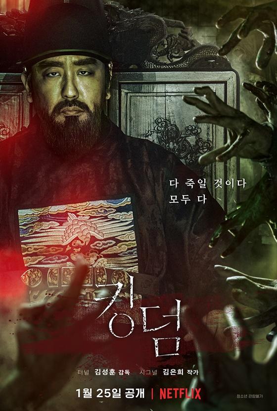 '킹덤' 류승룡 캐릭터 포스터 /사진제공=넷플릭스