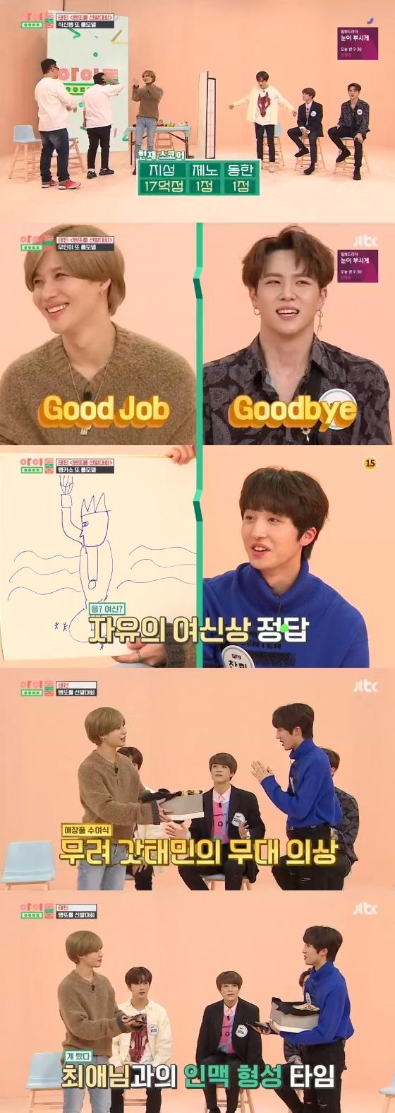 /사진=JTBC '아이돌룸' 방송화면 캡처