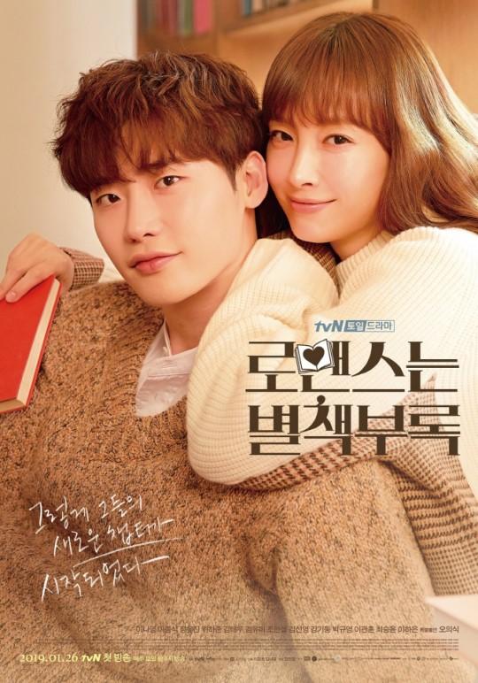 [TV별점토크]'로맨스는 별책부록', '로맨스'가 그냥 그런 '별책부록'으로 전락하지 않길 바란다