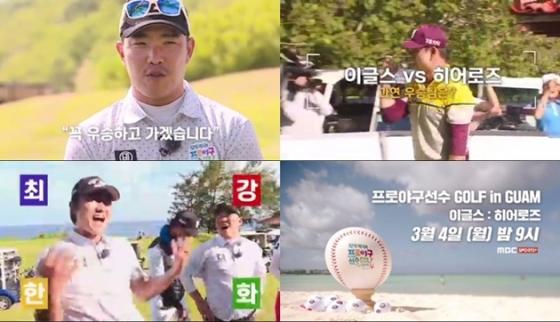 '모두투어 프로야구선수 골프 in Guam 시즌 4' 결승전이 4일 공개된다. /사진=MBC플러스 제공