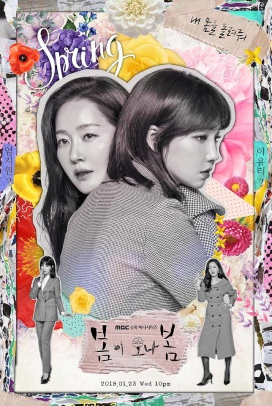 [TV별점토크]'봄이 오나 봄', 시청률에도 봄이 오나 봄?