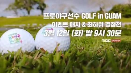 '모두투어 프로야구선수 골프 in Guam 시즌4' 마지막회가 12일 방송된다. /사진=MBC플러스 제공