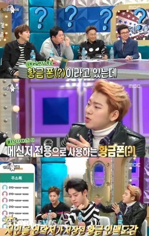 2016년 방송된 MBC 예능프로그램 \'라디오스타\' /사진=\'라디오스타\' 방송화면 캡처
