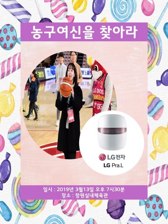 창원 LG가 '농구여신을 찾아라' 이벤트를 연다. /사진=창원 LG 제공